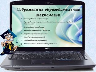 Современные образовательные технологии Умение работать на компьютере Формиров