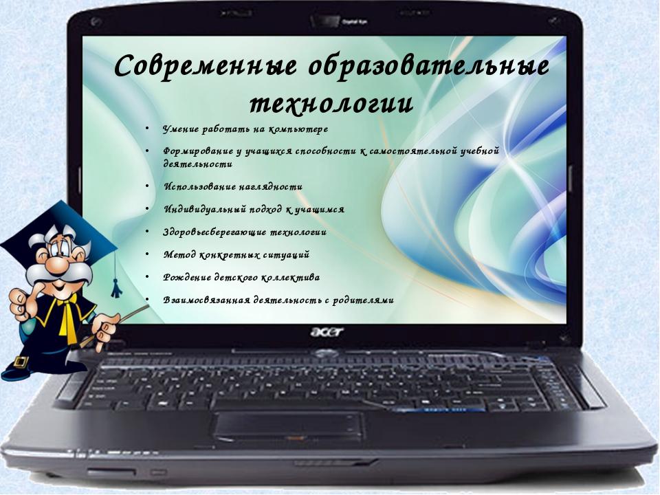 Современные образовательные технологии Умение работать на компьютере Формиров...