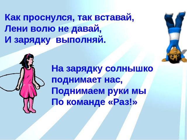 - приучи себя просыпаться и вставать каждый день в одно и то же время; - выпо...