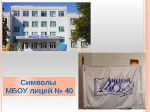 Символы МБОУ лицей № 40