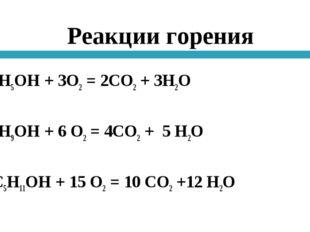 Реакции горения С2Н5ОН + 3О2= 2СО2+ 3Н2О  С4Н9ОН + 6 О2= 4СО2+ 5 Н2О  2