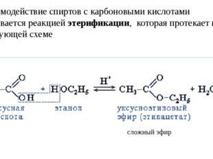 Взаимодействие спиртов с карбоновыми кислотами называется реакцией этерифика