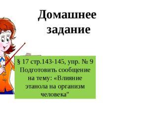 Домашнее задание § 17 стр.143-145, упр. № 9 Подготовить сообщение на тему: «В