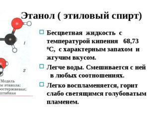Этанол ( этиловый спирт) Бесцветная жидкость с температурой кипения 68,73 0С,