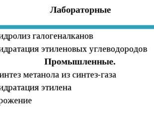 Лабораторные Гидролиз галогеналканов Гидратация этиленовых углеводородов Про