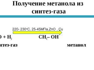 Получение метанола из синтез-газа СО + Н2 СН3– ОН синтез-газ метанол 220- 230