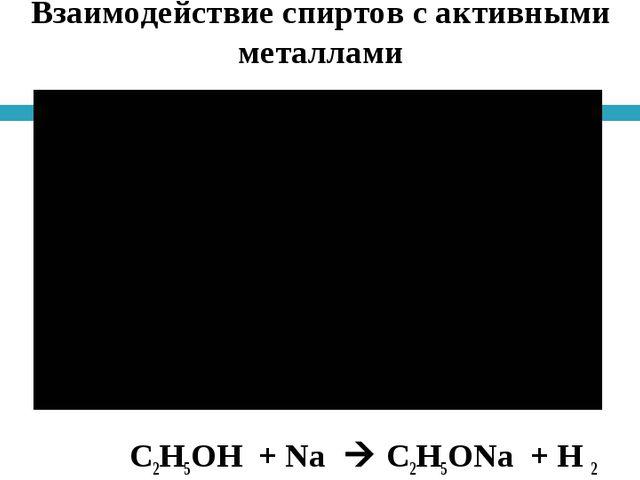 Взаимодействие спиртов с активными металлами С2Н5ОН + Na  С2Н5ОNa + Н 2