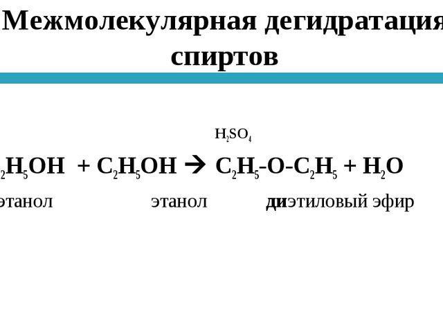 Межмолекулярная дегидратация спиртов H2SO4 C2H5OH + C2H5OH  C2H5-О-C2H5 + H...