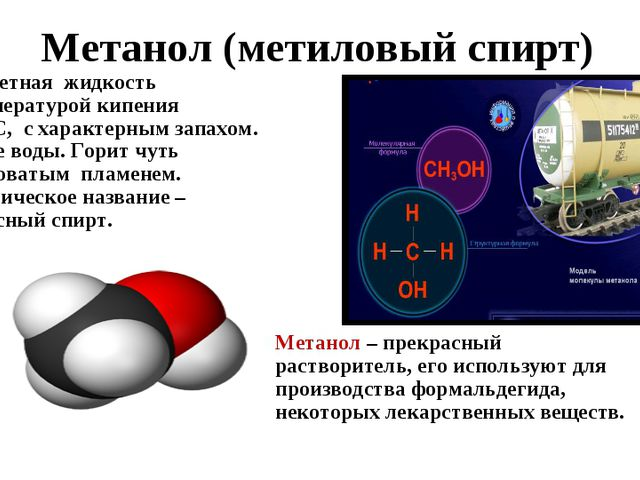 Метанол (метиловый спирт) Бесцветная жидкость с температурой кипения 64,7 0С...