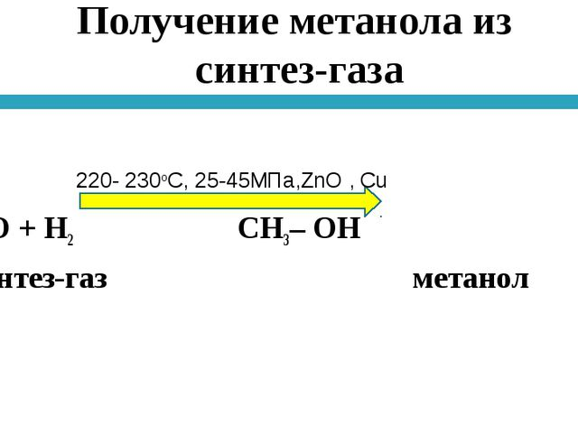 Получение метанола из синтез-газа СО + Н2 СН3– ОН синтез-газ метанол 220- 230...