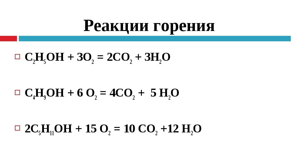Реакции горения С2Н5ОН + 3О2= 2СО2+ 3Н2О  С4Н9ОН + 6 О2= 4СО2+ 5 Н2О  2...