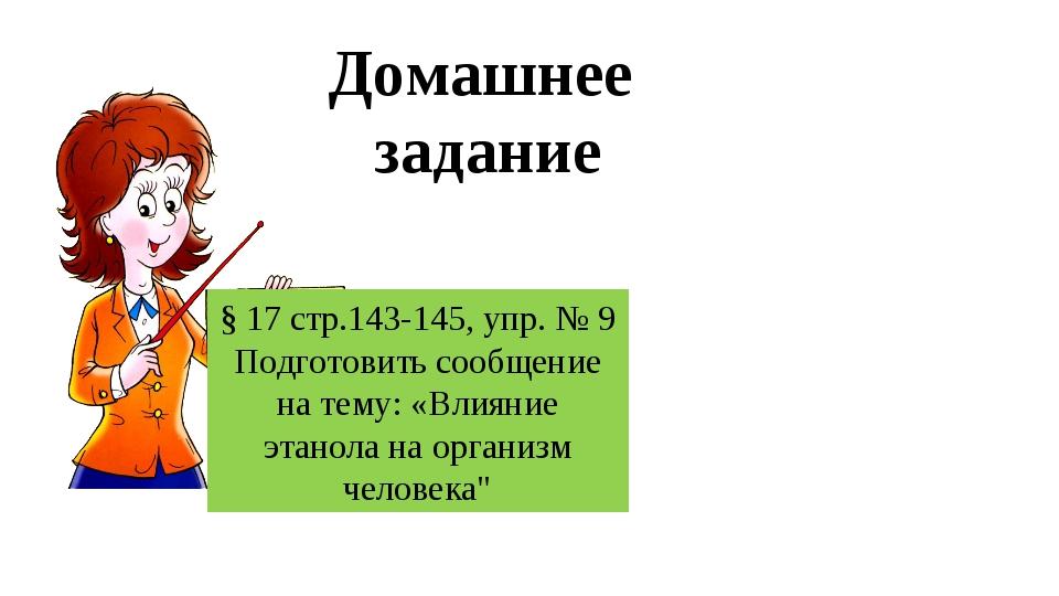Домашнее задание § 17 стр.143-145, упр. № 9 Подготовить сообщение на тему: «В...