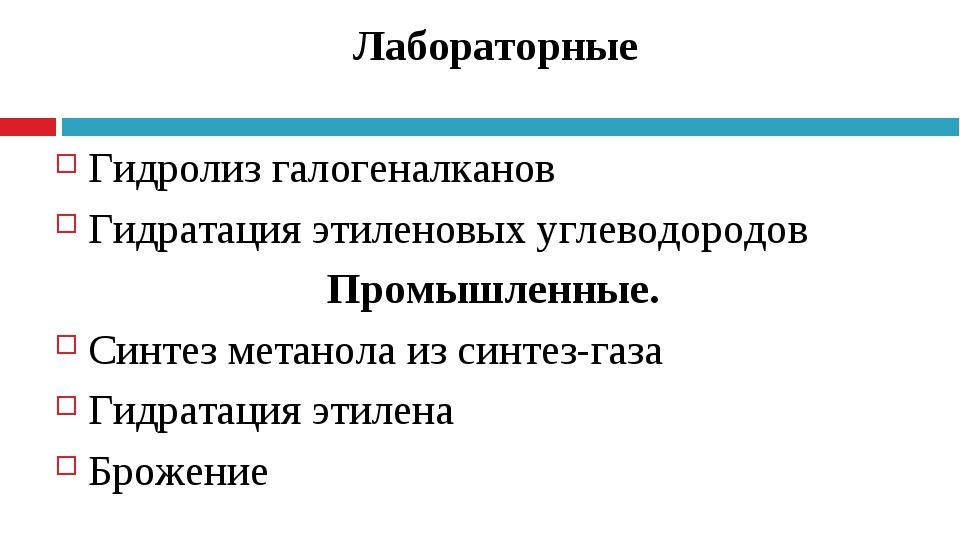 Лабораторные Гидролиз галогеналканов Гидратация этиленовых углеводородов Про...