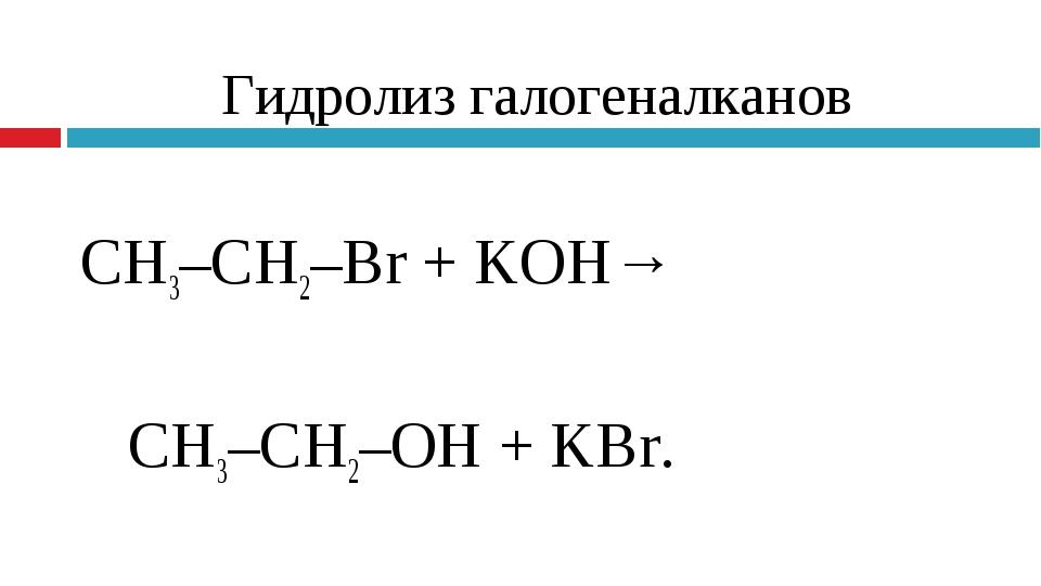 CH3–CH2–Br + KOH→ CH3–CH2–ОН + KBr. Гидролиз галогеналканов
