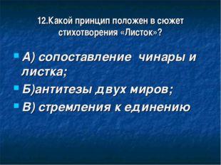 12.Какой принцип положен в сюжет стихотворения «Листок»? А) сопоставление чин