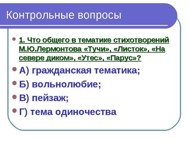 1. Что общего в тематике стихотворений М.Ю.Лермонтова «Тучи», «Листок», «На с...