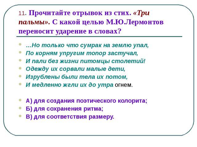 11. Прочитайте отрывок из стих. «Три пальмы». С какой целью М.Ю.Лермонтов пер...