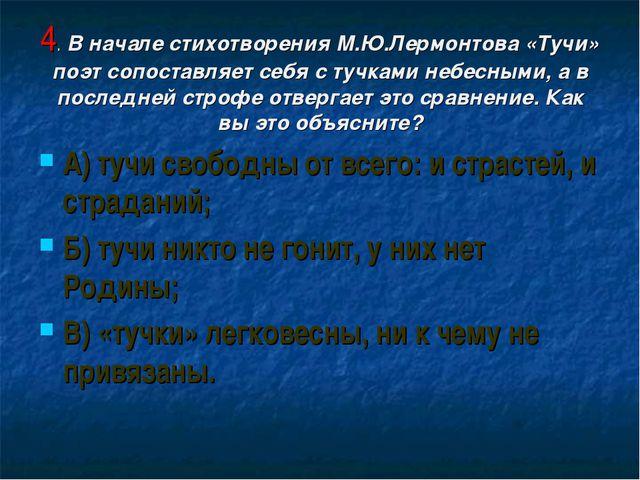 4. В начале стихотворения М.Ю.Лермонтова «Тучи» поэт сопоставляет себя с тучк...