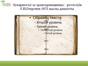 Эукариоттағы транскрипцияның реттелуін Г.П.Георгиев 1972 жылы дамытты