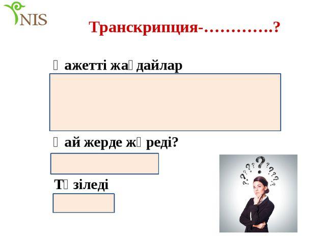 Транскрипция-………….? Қажетті жағдайлар 1. ДНК тізбегі - матрица 2. Бос нуклеот...