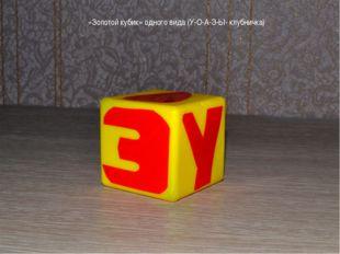 «Золотой кубик» одного вида (У-О-А-Э-Ы- клубничка)