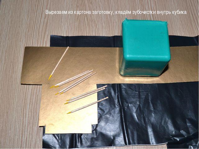 Вырезаем из картона заготовку, кладём зубочистки внутрь кубика