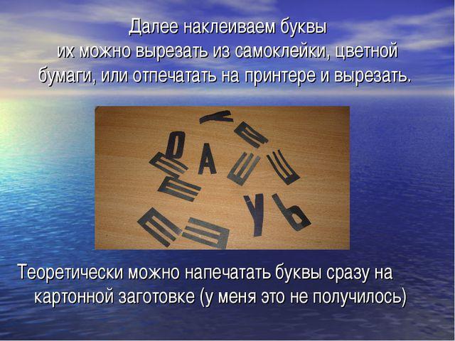 Далее наклеиваем буквы их можно вырезать из самоклейки, цветной бумаги, или о...