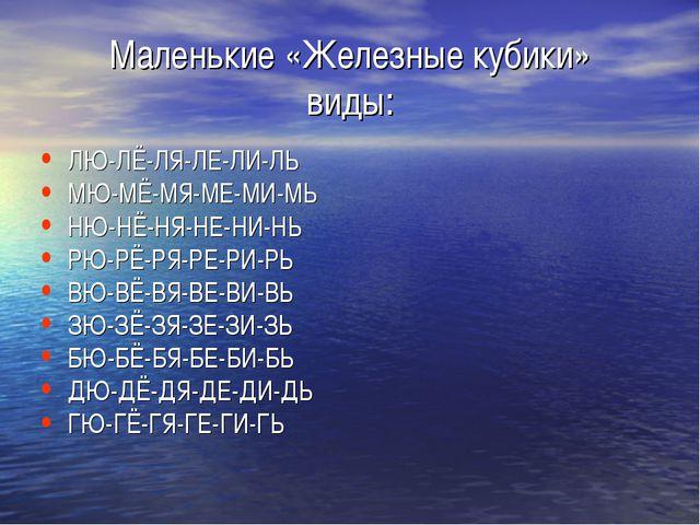 Маленькие «Железные кубики» виды: ЛЮ-ЛЁ-ЛЯ-ЛЕ-ЛИ-ЛЬ МЮ-МЁ-МЯ-МЕ-МИ-МЬ НЮ-НЁ-Н...