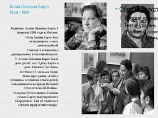Агния Львовна Барто 1906 - 1981 Родилась Агния Львовна Барто 4 февраля 1906 г