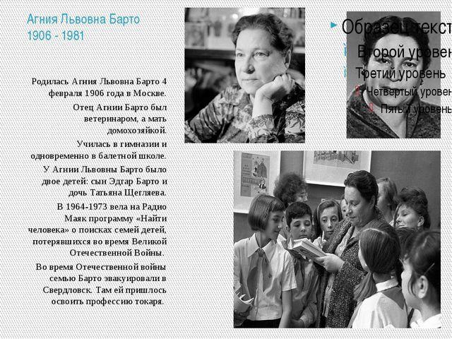 Агния Львовна Барто 1906 - 1981 Родилась Агния Львовна Барто 4 февраля 1906 г...