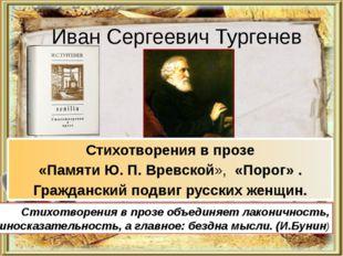 Иван Сергеевич Тургенев Стихотворения в прозе «Памяти Ю. П. Вревской», «Порог