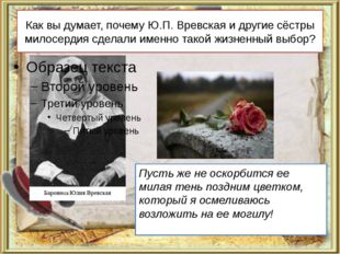 Как вы думает, почему Ю.П. Вревская и другие сёстры милосердия сделали именно