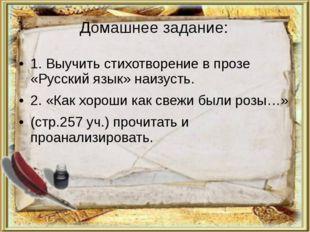 Домашнее задание: 1. Выучить стихотворение в прозе «Русский язык» наизусть. 2