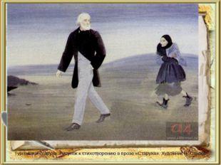 Тургенев и старуха. Рисунок к стихотворению в прозе «Старуха». Художник П. Ст