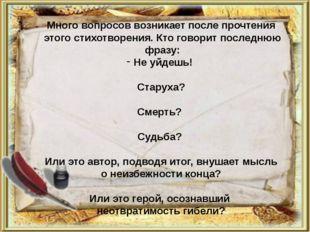 Много вопросов возникает после прочтения этого стихотворения. Кто говорит пос