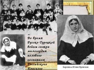 Во время Русско-Турецкой войны сестра милосердия полевого госпиталя Российско