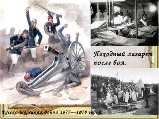 Русско-турецкая война 1877—1878 годов Походный лазарет после боя.