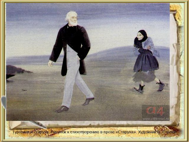Тургенев и старуха. Рисунок к стихотворению в прозе «Старуха». Художник П. Ст...