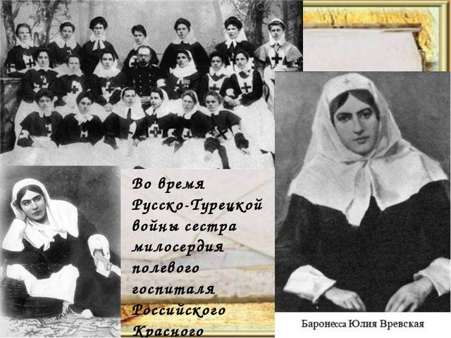 Во время Русско-Турецкой войны сестра милосердия полевого госпиталя Российско...