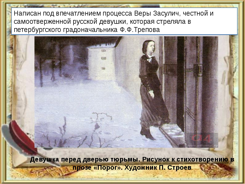 Девушка перед дверью тюрьмы. Рисунок к стихотворению в прозе «Порог». Художни...