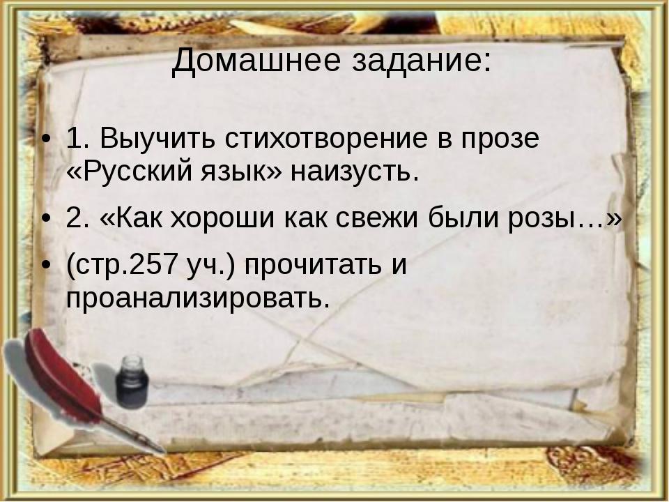 Домашнее задание: 1. Выучить стихотворение в прозе «Русский язык» наизусть. 2...