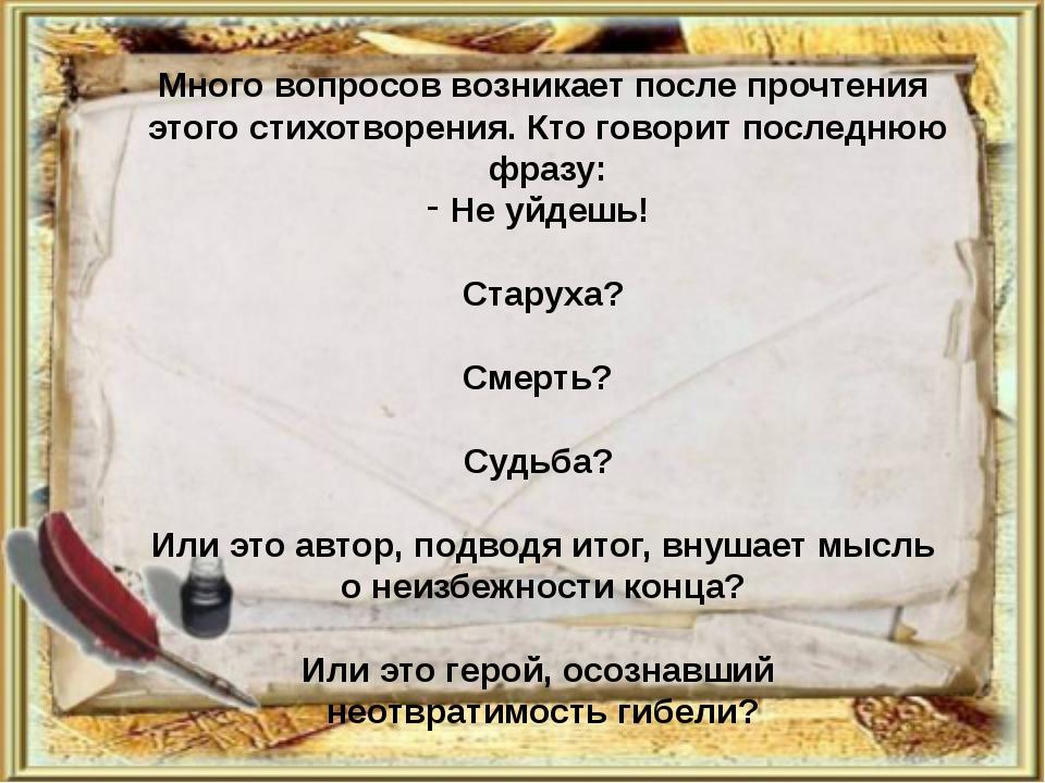 Много вопросов возникает после прочтения этого стихотворения. Кто говорит пос...