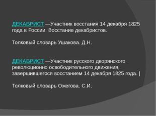 ДЕКАБРИСТ—Участник восстания 14 декабря 1825 года в России. Восстание декабр