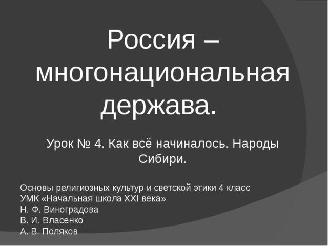 Россия – многонациональная держава. Урок № 4. Как всё начиналось. Народы Сиби...