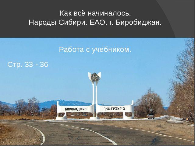 Как всё начиналось. Народы Сибири. ЕАО. г. Биробиджан. Работа с учебником. Ст...