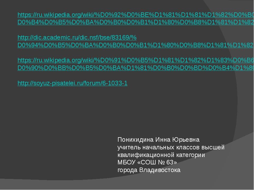 https://ru.wikipedia.org/wiki/%D0%92%D0%BE%D1%81%D1%81%D1%82%D0%B0%D0%BD%D0%B...