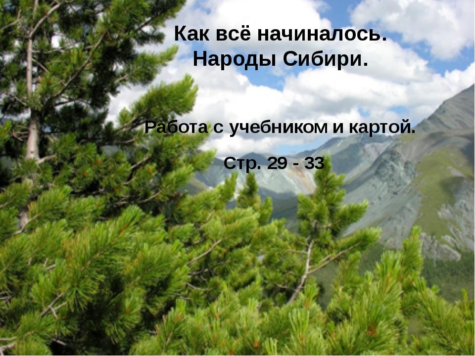 Как всё начиналось. Народы Сибири. Работа с учебником и картой. Стр. 29 - 33