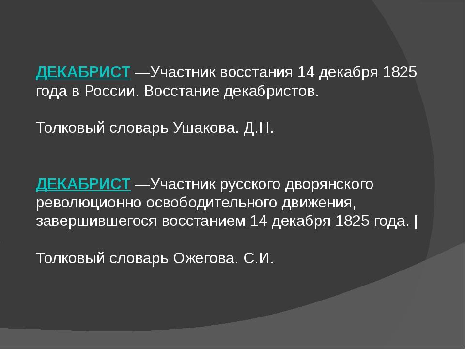 ДЕКАБРИСТ—Участник восстания 14 декабря 1825 года в России. Восстание декабр...