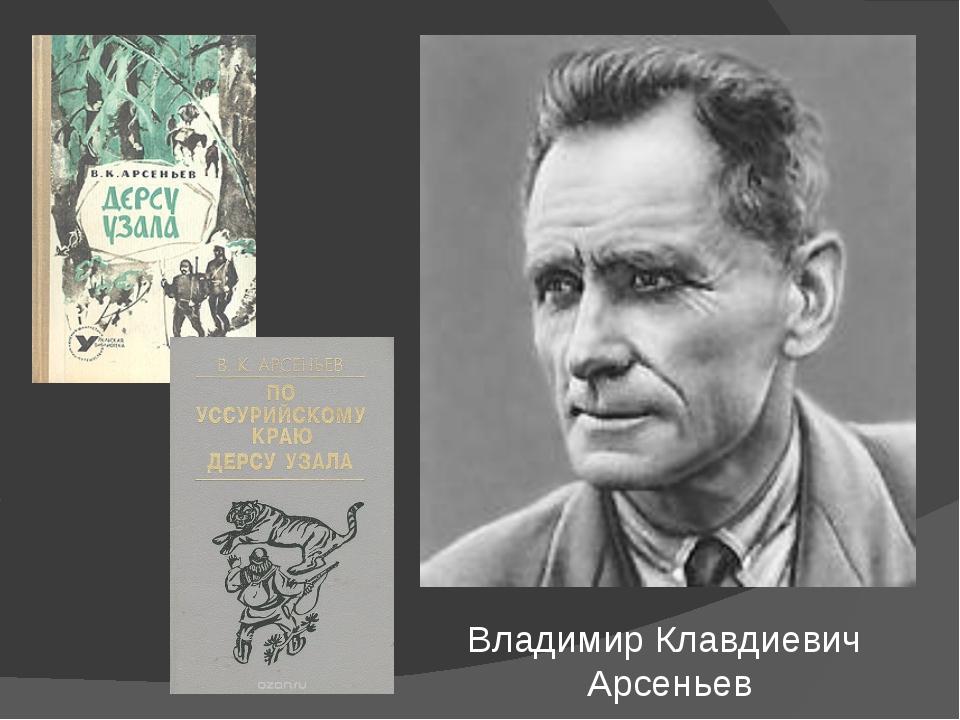 Владимир Клавдиевич Арсеньев