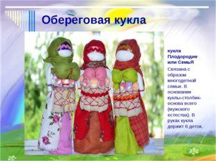 Обереговая кукла кукла Плодородие или СемьЯ Связана с образом многодетной сем